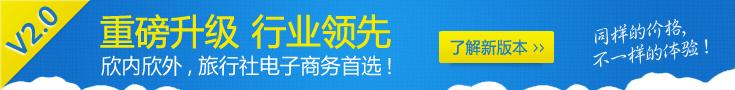 重磅省级 行业领先,欣内欣外,旅行社电子商务首选!