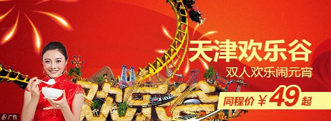 天津欢乐谷