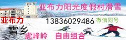 亚布力雪乡 虎峰岭