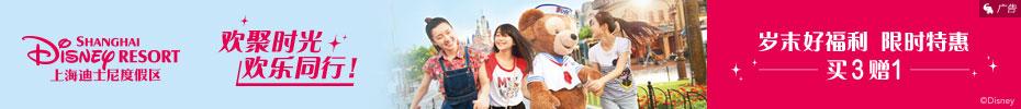 上海迪士尼门票限量特惠