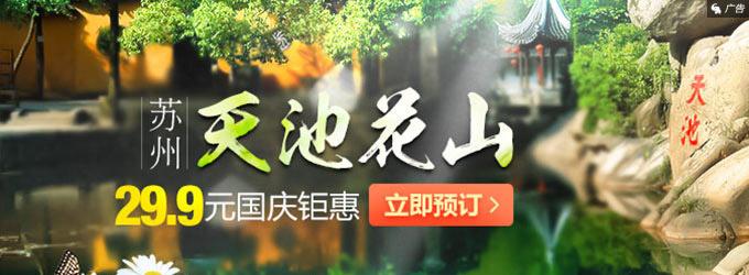 苏州天池花山