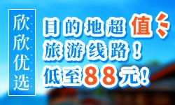 上海欣欣优选