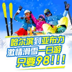 哈尔滨到亚布力激情滑雪一日游 只要98元!