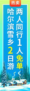 哈尔滨雪乡2日游 只需198元!