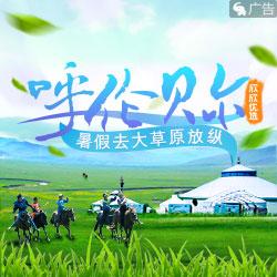 呼伦贝尔,暑假去大草原放纵