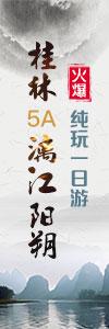 桂林5A漓江阳朔 纯玩一日游