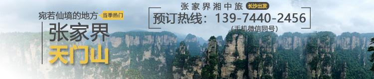 张家界天门山 当季热门 预订热线:13974402456
