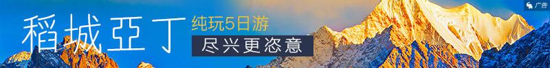 稻城亚丁纯玩5日游