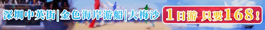 深圳中英街 金色海岸游船 大梅沙 1日游 只要168!