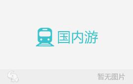 哈尔滨旅行社  长白山品质双卧四日游
