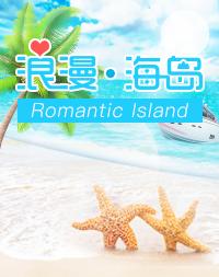 浪漫海岛游