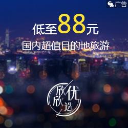国内超值目的地旅游 低至88元