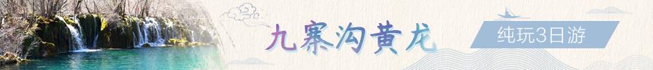 九寨沟黄龙纯玩3日游