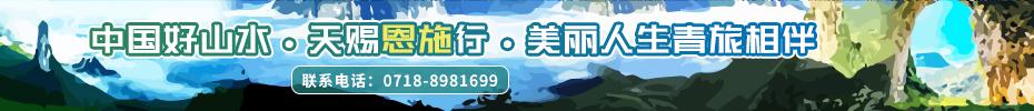 中国好山水,天赐恩施行,美丽人生青旅相伴