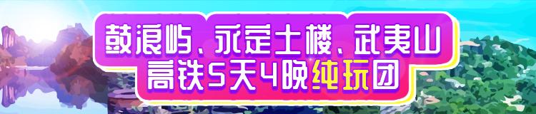 鼓浪屿 永定土楼 武夷山 高铁5天4晚纯玩团