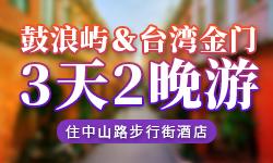 鼓浪屿&台湾金门 3天2晚游